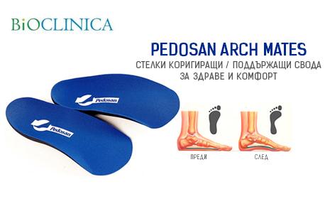 Чифт анатомични стелки за обувки по избор