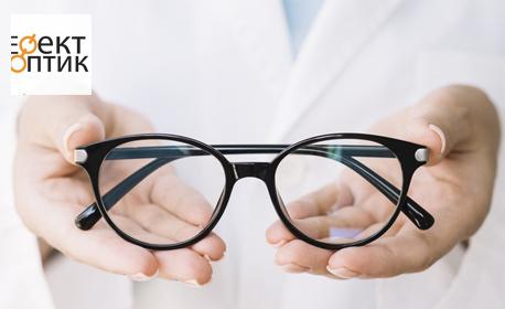 Защитете очите си от вредната синя светлина! 2 броя диоптрични стъкла с покритие по избор