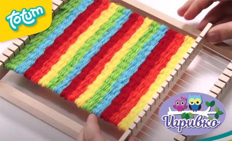 Дървено тъкачно станче на Totum за развиване на детската креативност