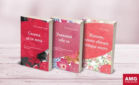 """Книга по избор - """"Силата да си жена"""", """"Уважавай себе си"""", """"Жените, които обичат твърде много"""" или комплект от трите"""