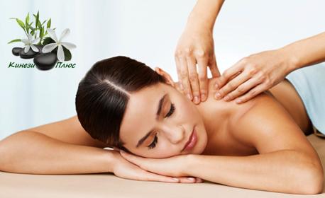 Тонизиращ масаж на гръб или класически - на цяло тяло