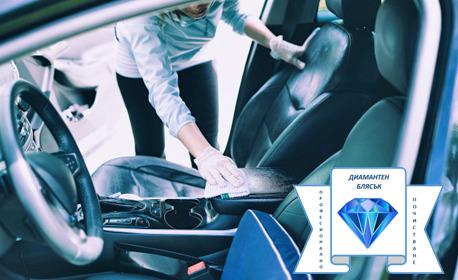 Изпиране на салон на лек автомобил - на адрес на клиента