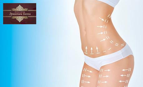 """1 или 10 отслабващи и антицелулитни терапии """"3 в 1"""" на корем, талия, ханш, бедра, седалище и колене"""