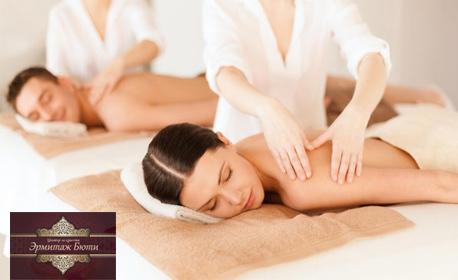 Релакс за един или двама! Антистрес масаж на цяло тяло или детокс масаж на гръб