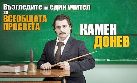 """Спектакълът на Камен Донев """"Възгледите на един учител за всеобщата просвета"""" - на 11 Юли"""
