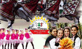 2 посещения на модерен балет или народни танци за деца