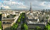 Last minute за Виена, Страсбург, Париж, Милано и Лидо ди Йезоло! 8 нощувки със 7 закуски и транспорт