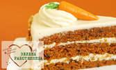 4 парчета торта по избор - за вкъщи