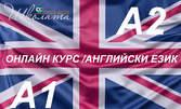 Ускорен онлайн курс по английски език - ниво А1 или А2, с 6-месечен достъп до платформата
