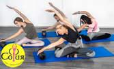 4 посещения на йога за начинаещи