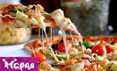 Голяма пица по избор с домашно тесто с масло