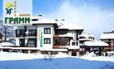 Зима в Банско