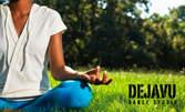 Движението е здраве! 1 или 4 посещения на Йога-пластика