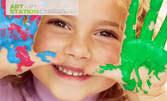 Месечен курс по рисуване за деца от 4 до 12 години - за 20лв