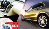 Цялостно почистване на лек автомобил, плюс полиране с вакса по избор