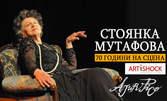 """Стоянка Мутафова празнува """"70 години на сцена"""" - на 12 Март"""