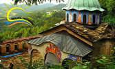 Разгледай шест от манастирите край Велико Търново! Еднодневна екскурзия на 22 Септември