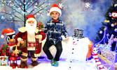 Детска коледна фотосесия в студио - без или със Дядо Коледа, плюс 10 обработени кадъра