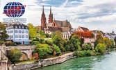 Швейцарска приказка с вкус на шоколад и вино! 3 нощувки със закуски в Базел, плюс самолетен транспорт