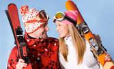 Последен ски шанс в Боровец! Наем на пълно ски или сноуборд оборудване