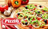 Хапни пица на пещ с продукти по свой избор в Мол Сердика