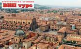 Екскурзия до Модена, Болоня, Бергамо и Бреша! 3 нощувки със закуски, плюс самолетен транспорт от София