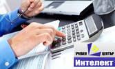 Попълване на ГДД за физически лица, свободни професии или подаване на отчети и ГДД на ЕТ