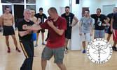 1 тренировка по китайска бойна система и техника Винг Чун Кунг Фу