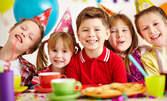 Време е за детско парти! Пакет за рожден ден - за до 12 деца