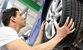 Смяна на гуми до 15 цола или изправяне на джанти