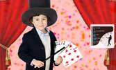 Курс по фокуси Magic Close-Up с Magic George - за малки и големи