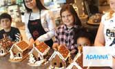 Детски уъркшоп за създаване на вкусна коледна къщичка Gingerbread house winter challengе II - на 8 Декември