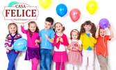 2 часа и половина рожден ден за до 10 деца с аниматор и меню по избор