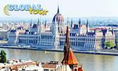 До Будапеща и Виена