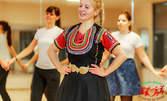 3 посещения на народни танци за начинаещи