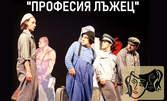 """Комедията """"Професия лъжец"""" на Теди Москов гостува в Стара Загора на 4 Декември"""