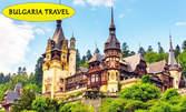 Екскурзия до Румъния! 2 нощувки със закуски, плюс транспорт