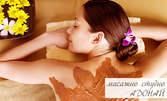 """Терапия """"Шоколадов лукс"""" с масаж, пилинг и маска на цяло тяло"""