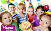 Рожден ден за 8 деца до 12г! Щур купон с игри, меню и изненади
