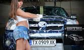 Чисто возило! Външно измиване на лек автомобил, плюс вакса