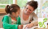 Занималня за деца от 6 до 10г - 1 или 5 полудневни посещения