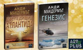 Пакет от 4 книги на Анди Макдермът