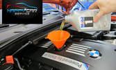 Смяна на масло, маслен и въздушен филтър, плюс преглед на ходова част на лек автомобил