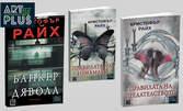 Пакет от 3 книги, по избор