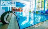 Ползване на басейн, сауна и джакузи