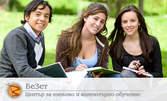 Курс по английски или немски език, ниво по избор