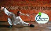 8 тренировки по лечебна китайска гимнастика Ци Гун
