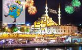 За Нова година в Истанбул! 3 нощувки със закуски - без или със новогодишна вечеря, плюс транспорт