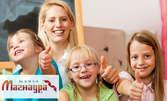 Английски за деца! Атрактивен и интерактивен месечен курс