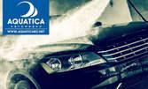 ВИП измиване и почистване на автомобил